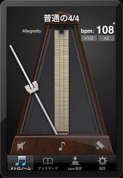 Metronome Pro