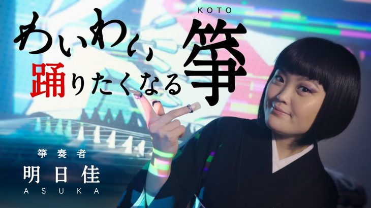 明日佳 Asuka / 箏奏者 Koto player