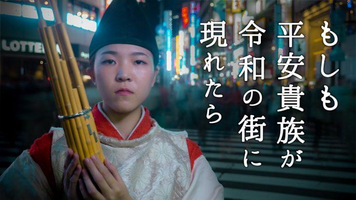カニササレアヤコ Kanisasare Ayako / 雅楽芸人