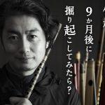 水落立平 Mizuochi Rippei / ハイパー篠笛クリエイター