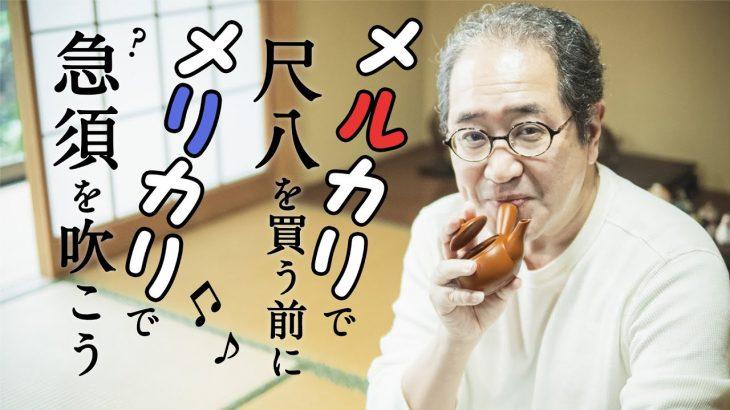 田中隆文 Tanaka Takafumi / なんちゃって尺八の奏者