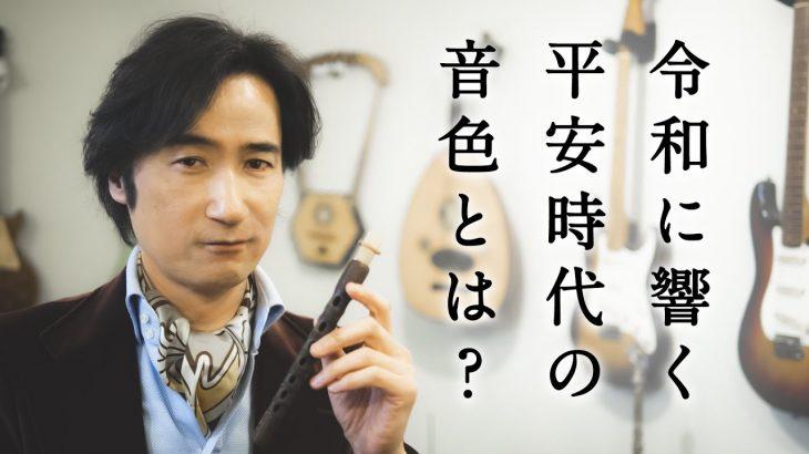 東儀秀樹 Togi Hideki / 雅楽師