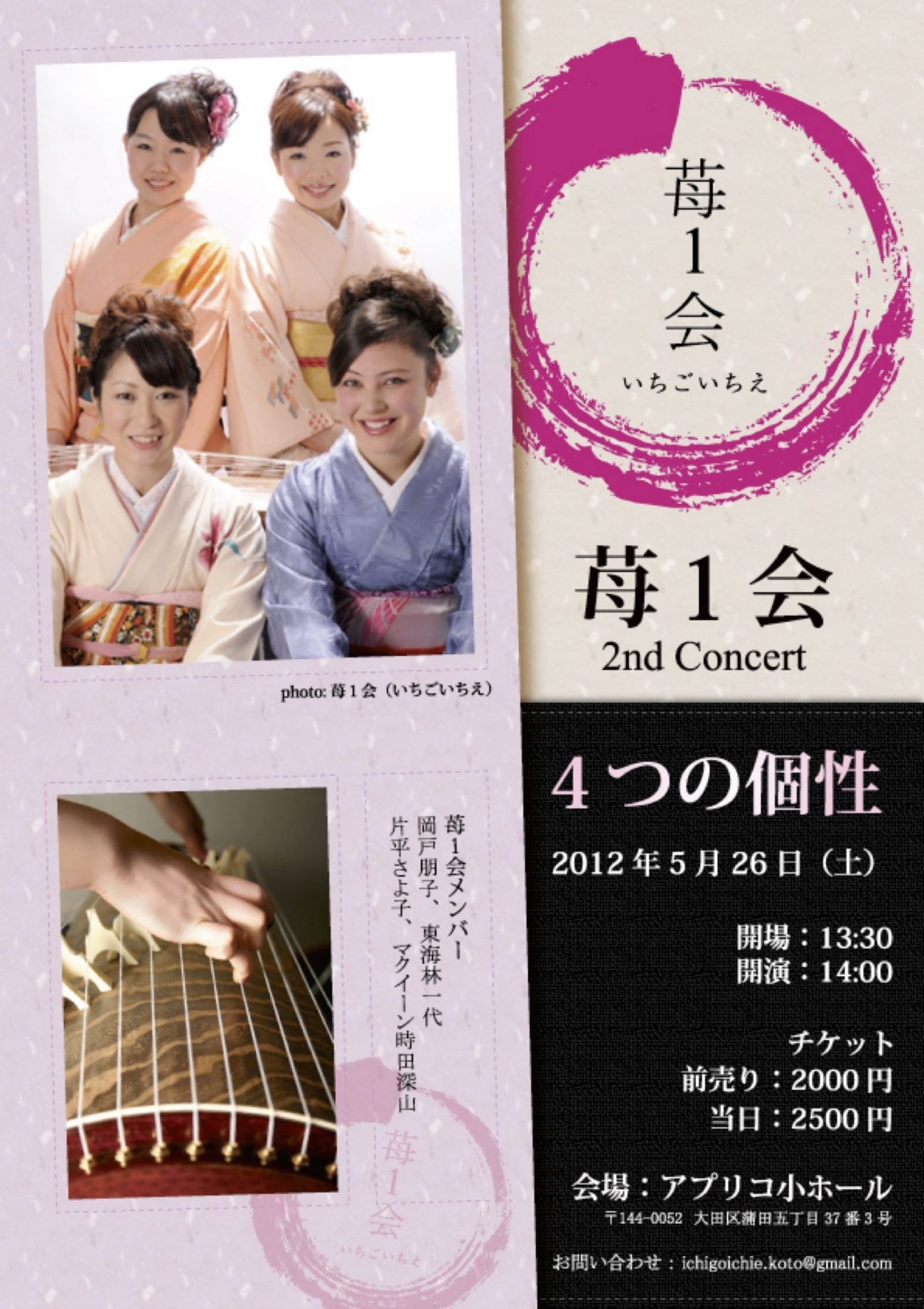 2nd Concert「4つの個性」チラシ
