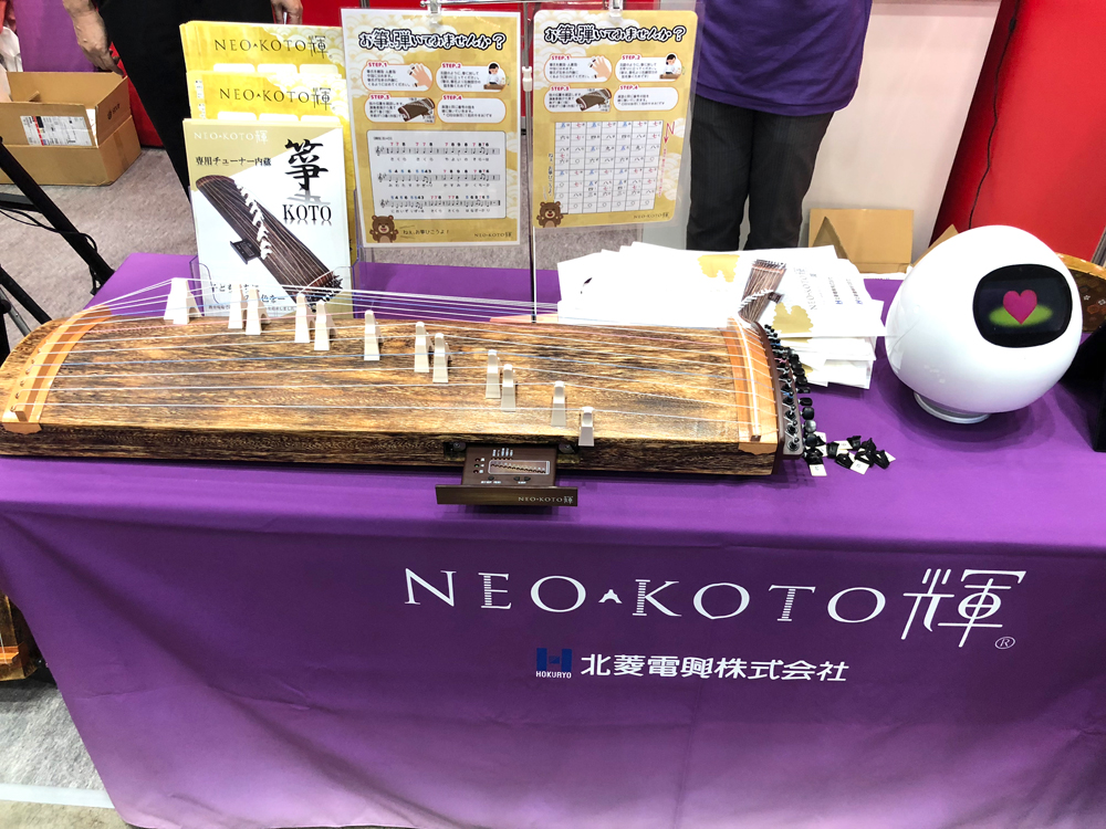 NEO-KOTO輝 試奏ができます