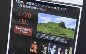 京都、茶源郷のわ スペシャルライブ 〜天空の言の葉〜 Vol.2
