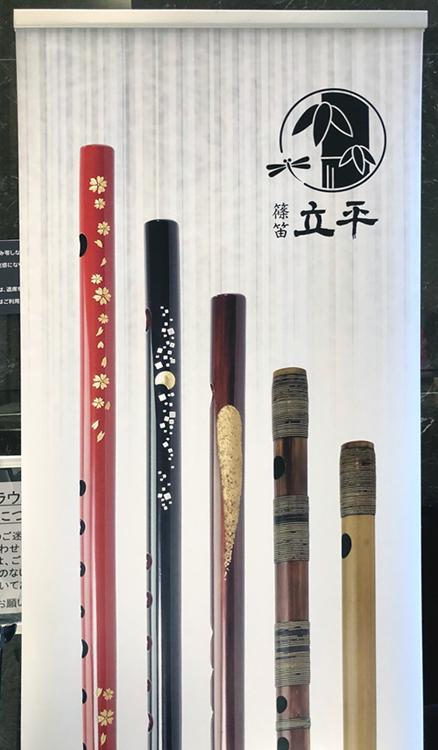 篠笛工房 立平 展示会の様子