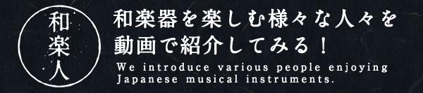 和楽人 公式特設ページ(WIX) 和楽器を楽しむ様々な人々を動画で紹介してみる!
